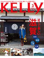 月刊ケリー((株)ゲイン発行)に 紹介されました。