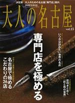 「大人の名古屋 専門店特集」に紹介されました。