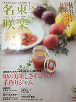 「咲楽 8月号名東区版」表紙・特集記事に紹介されました。