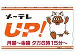 メーテレ「UP!」に紹介されました。