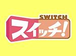 東海テレビ「スイッチ!」で紹介されました。