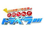 中京テレビ「このへん!!トラベラー」でご紹介されました。