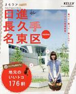まちラブ完全保存版 日進・長久手・名東区((株)ゲイン発行)に 紹介されました。