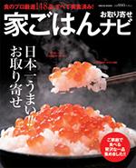 家ごはん お取り寄せナビ(産経新聞出版発行)に<br /> 「そのまま食べる香るスパイス胡麻らぁ油」を紹介されました。