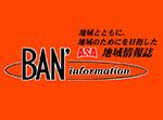 朝日新聞「BAN'」に紹介されました。