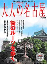 「大人の名古屋 Vol.18」に紹介されました。