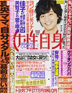 女性自身「日本一のデリシャスモーニング」に掲載されました